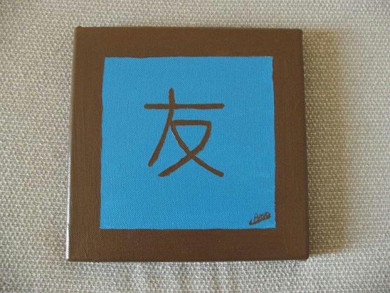 L 39 amiti en japonais cr ations home d co et miroir de for Miroir japonais